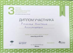 диплом образовательной конференции dog profi