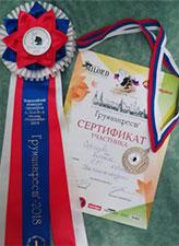победитель грумингфест пэт кошки 2018