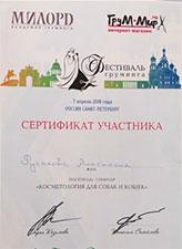 сертификат косметология для собак и кошек