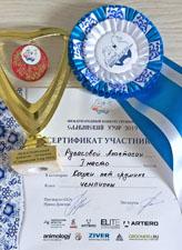 Славянский Узор 2019 конкурс грумеров